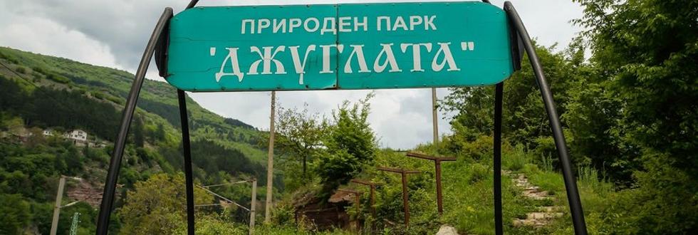 Dzhuglata04